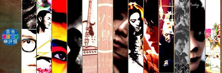 香港樂評選'2012入圍名單