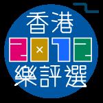 香港樂評選2012