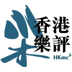 香港樂評選