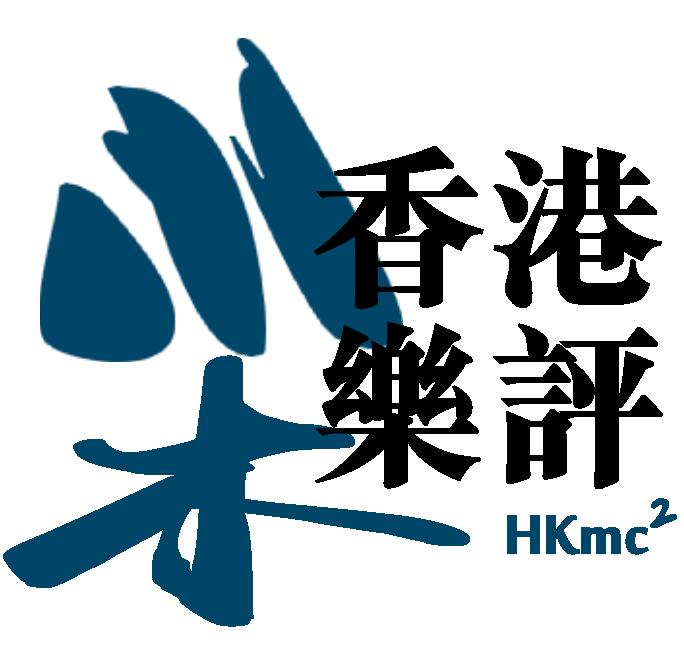 香港樂評 HKmc²