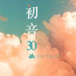 初音30 | 香港前奏選
