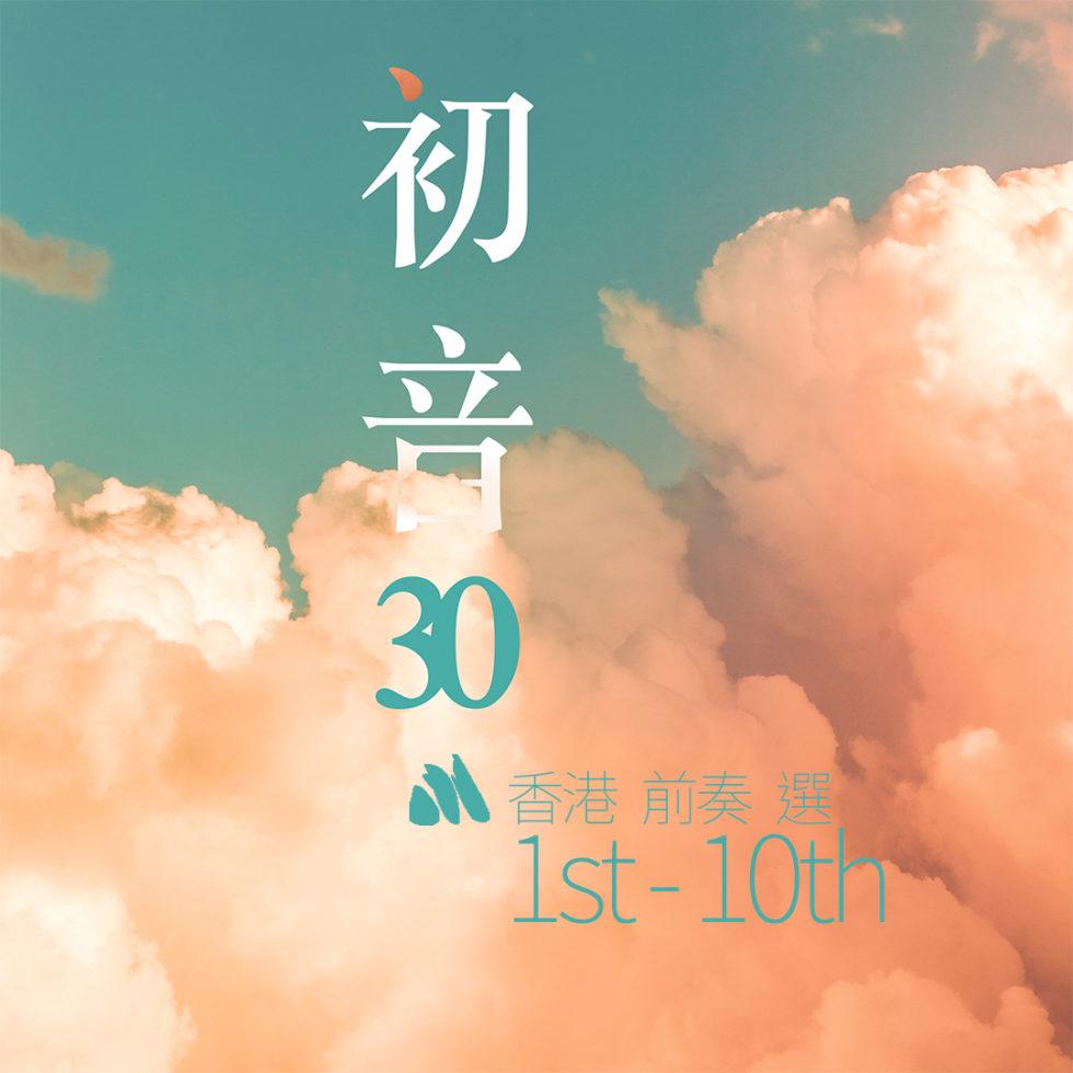 初音30 | 香港前奏選 1st-10th