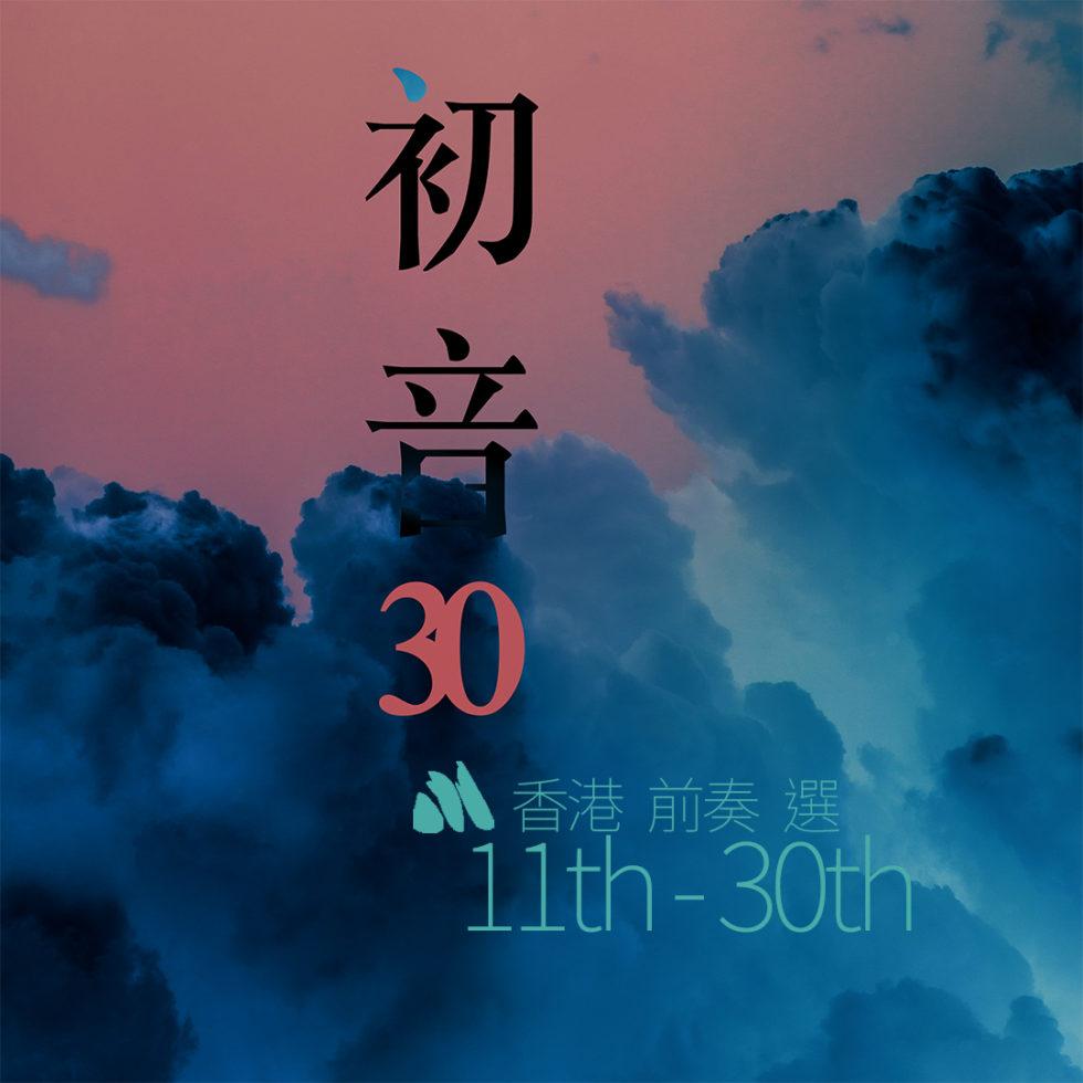 初音30 | 香港前奏選 11th-30th