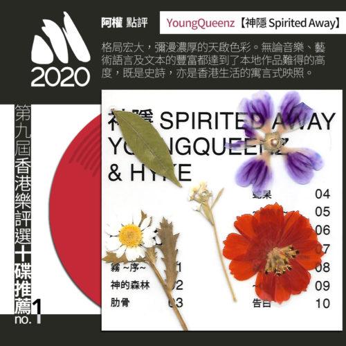 YoungQueenz - 神隱 Spirited Away