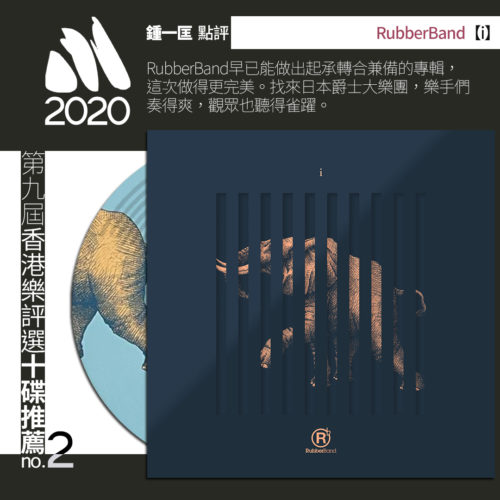 RubberBand - i