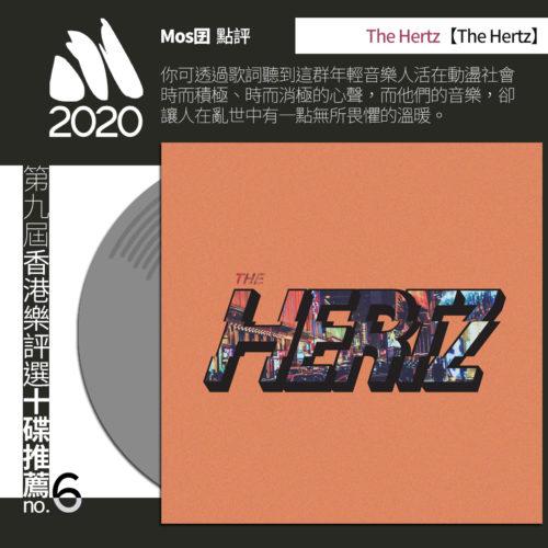 The Hertz - The Hertz