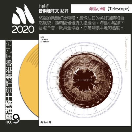 海島小輪 - Telescope