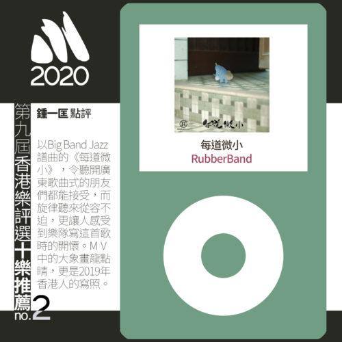 RubberBand - 每道微小