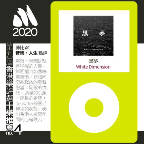 White Dimension - 黑夢