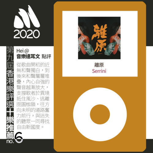 Serrini - 離原